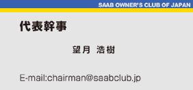 SOCJ代表幹事